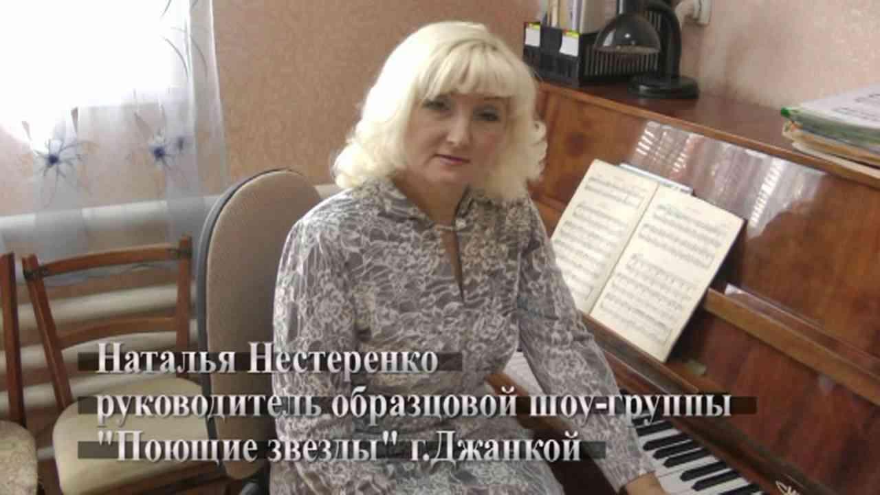 школа-комплекс № 2 Наталья Нестеренко