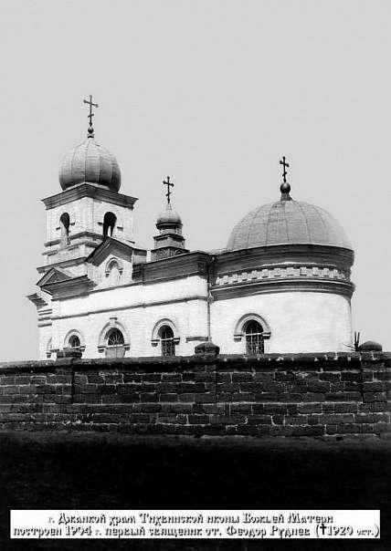 bedy dzhankojskogo hrama. cerkov tihvinskoj ikony - Беды Джанкойского Храма / век 20