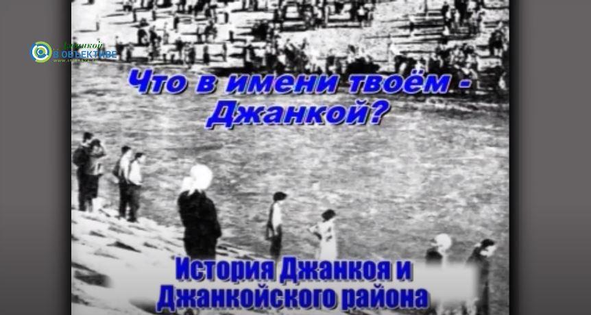 istorija dzhankoja. semki 2007 goda - История Джанкоя. Съемки 2007 года