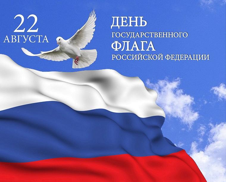День флага РФ в Джанкое