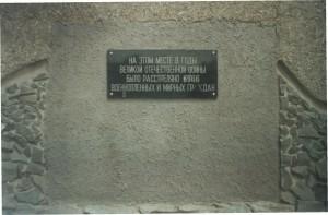 Памятный знак на месте гибели 6666 расстрелянных джанкойцев