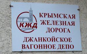 Dzhankojskoe vagonnoe depo 9 300x185 - Джанкойское вагонное депо