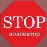 2017 12 21 16 11 13 - СТОП, коллектор!