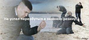 rezina 300x135 - ГИБДД напоминает: зимняя дорога уносит жизни!