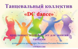 Джанкой в объективе Хореографический ансамбль DC-dance приглашает! Snimok