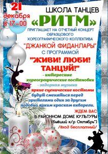 Афиша Джанкой фиданлары