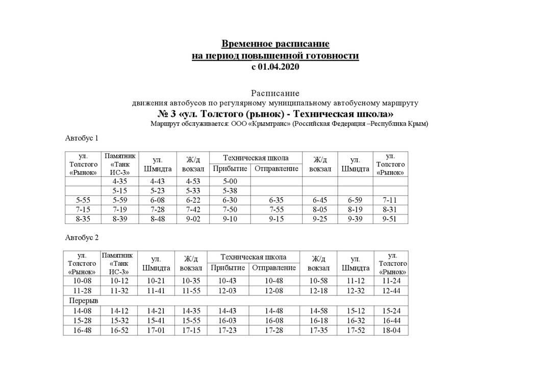 1 - Расписание автобусов в Джанкое изменено