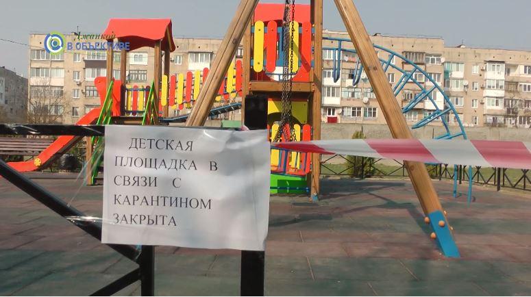 Детские площадки закрыты на карантин. Джанкой.