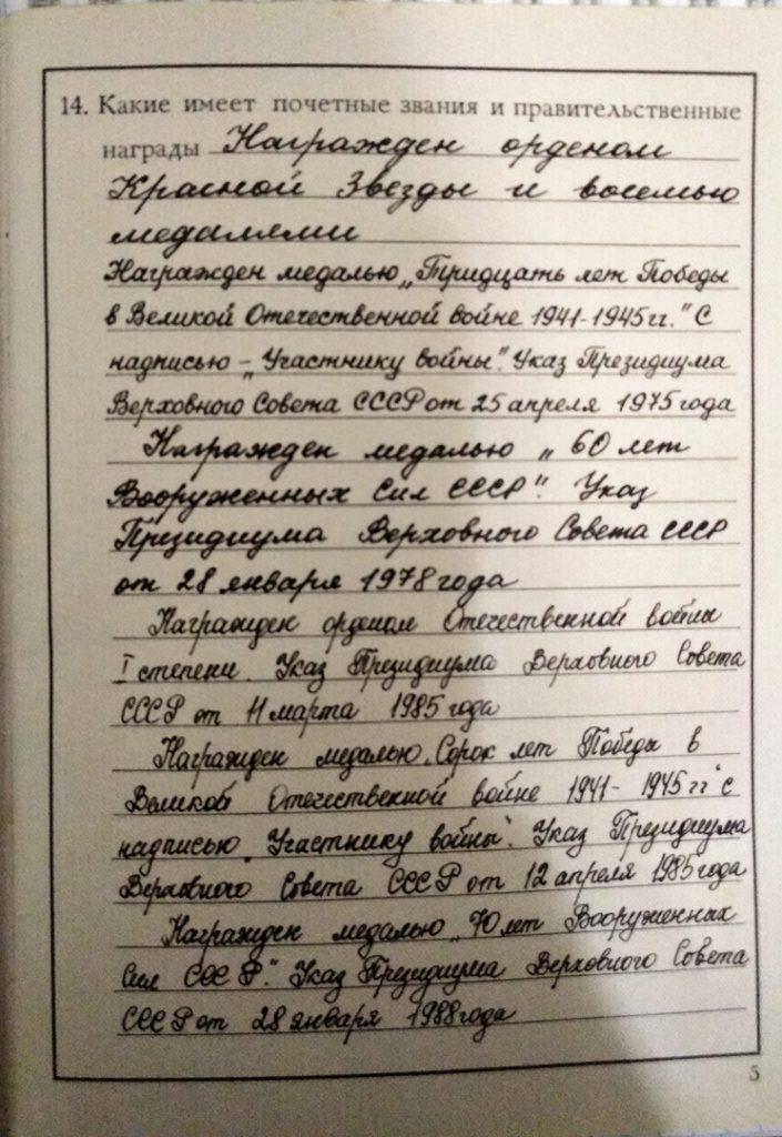 dmitrij pogrebnjak kniga pamjati dzhankojcev 705x1024 - #КнигаПамяти джанкойцев 2020: Дмитрий Погребняк