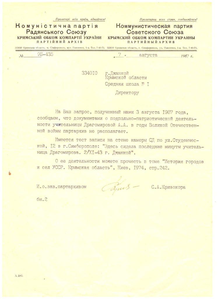 dzhankoj. otvet arhiva na zapros o dragomirovoj. 748x1024 - Джанкой: история одного дома к 75-летию Победы.