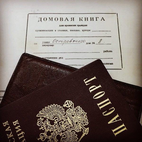 Паспортный стол Джанкой. изменено расписание