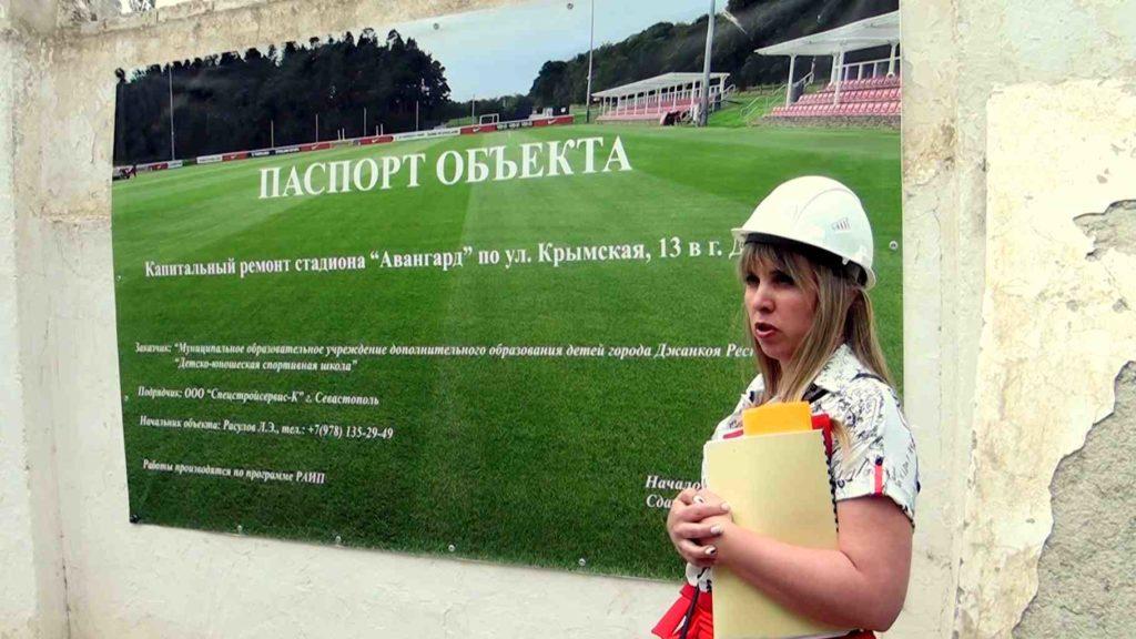 stadion avangard v dzhankoe. demontazh 1024x576 - Стадион АВАНГАРД: масштабные перемены 2020