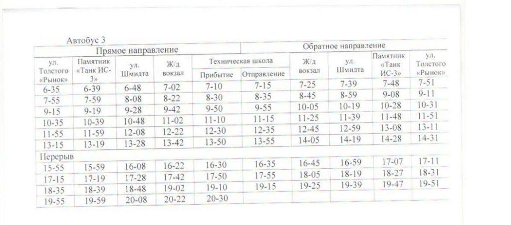 Расписание автобусов. Джанкой. маршрут 3 - автобус 3