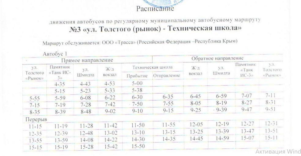Расписание автобусов. Джанкой. маршрут 3