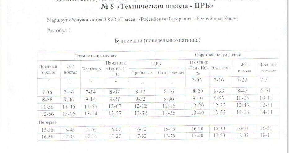 Расписание автобусов. Джанкой. маршрут 8 - автобус 1