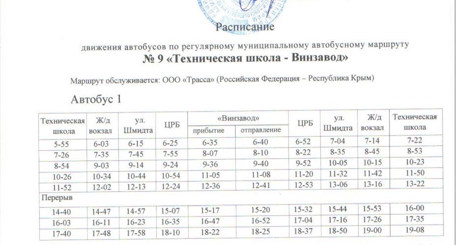 Расписание автобусов. Джанкой. маршрут 9 - автобус 1