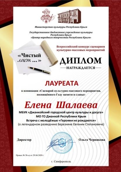 Елена Шалаева - победитель конкурса Чистый лист 2020