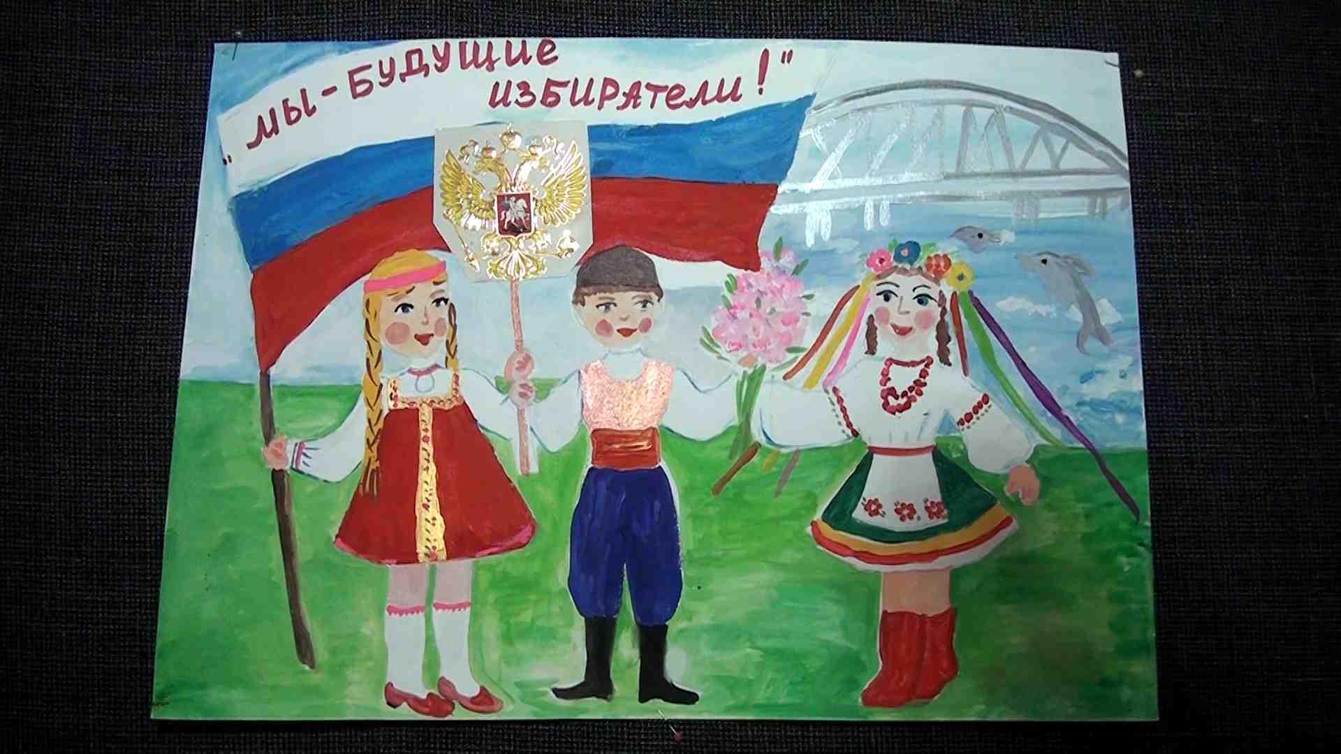 my vmeste pod flagom rossii. dzhankoj ckid - Мы вместе под флагом России /22.08