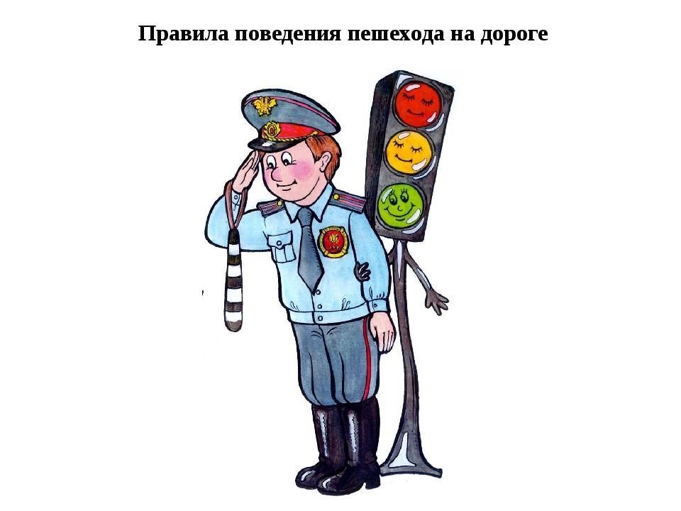 ДПС контролирует. Пешеходы - нарушители