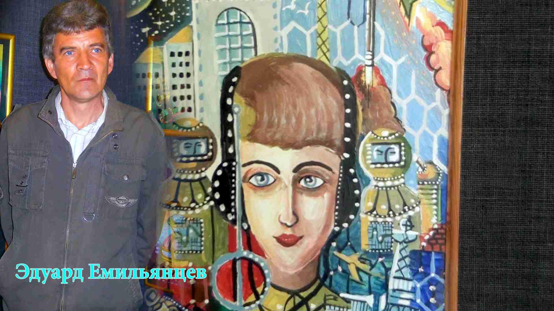 Эдуард Емельянцев. Крым - мой дом