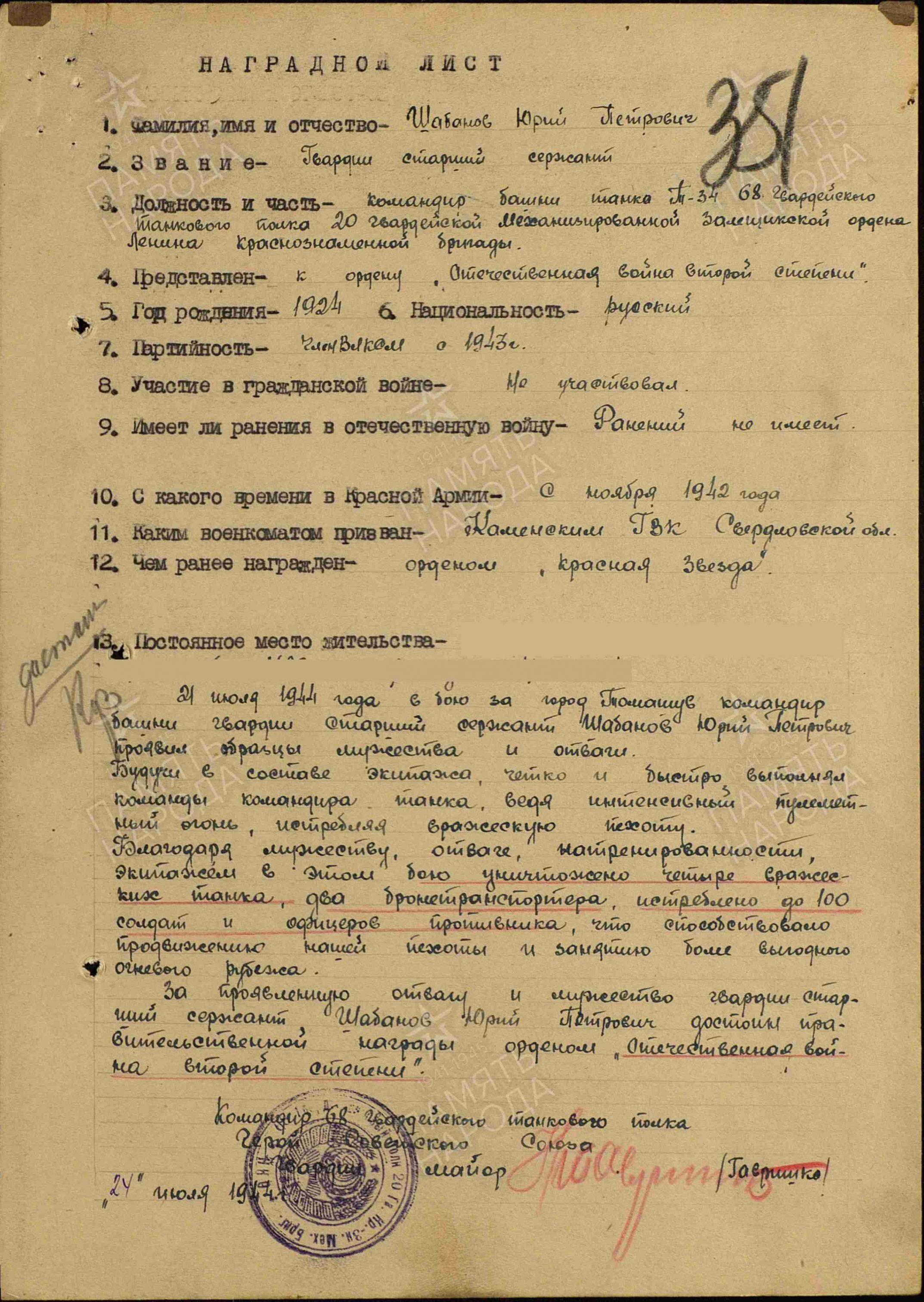 Юрий Шабанов. Наградной лист к ордену ОВ