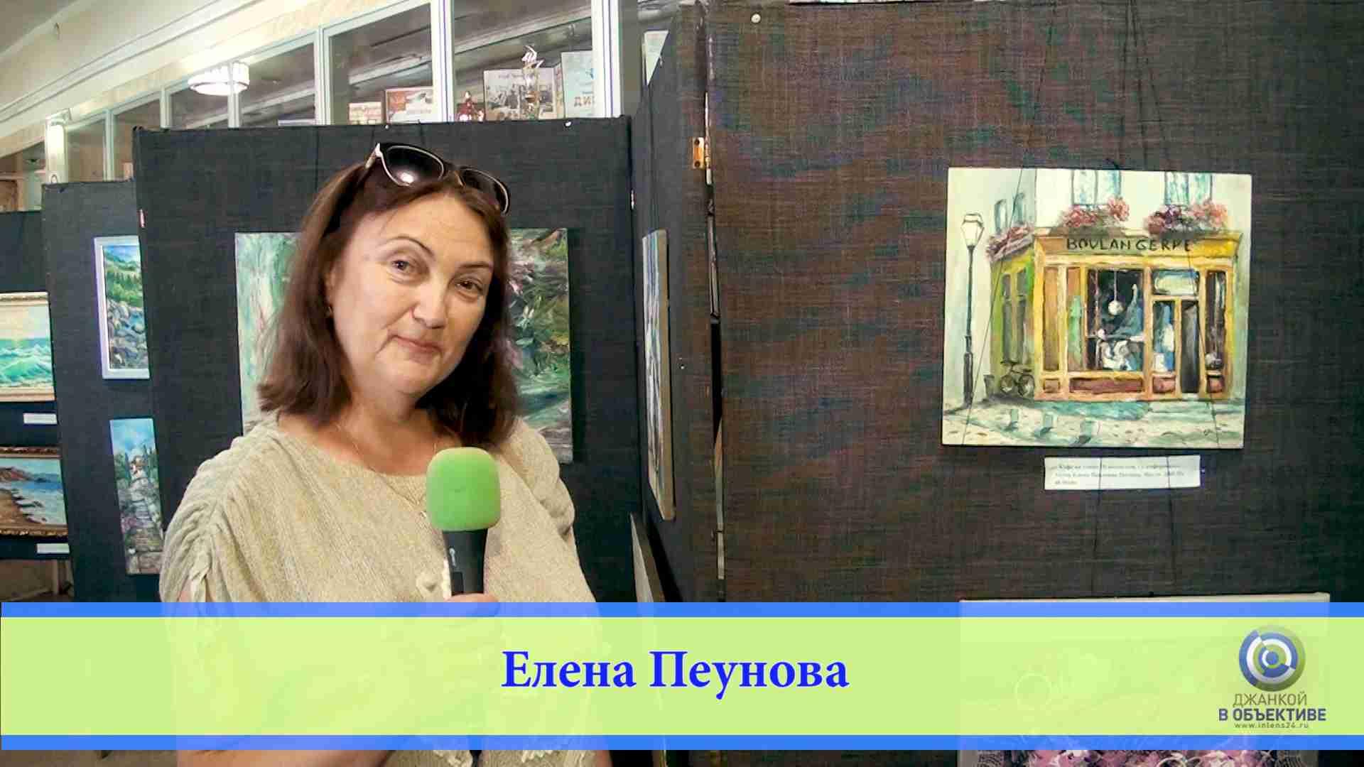 Крым - мой дом. Елена Пеунова