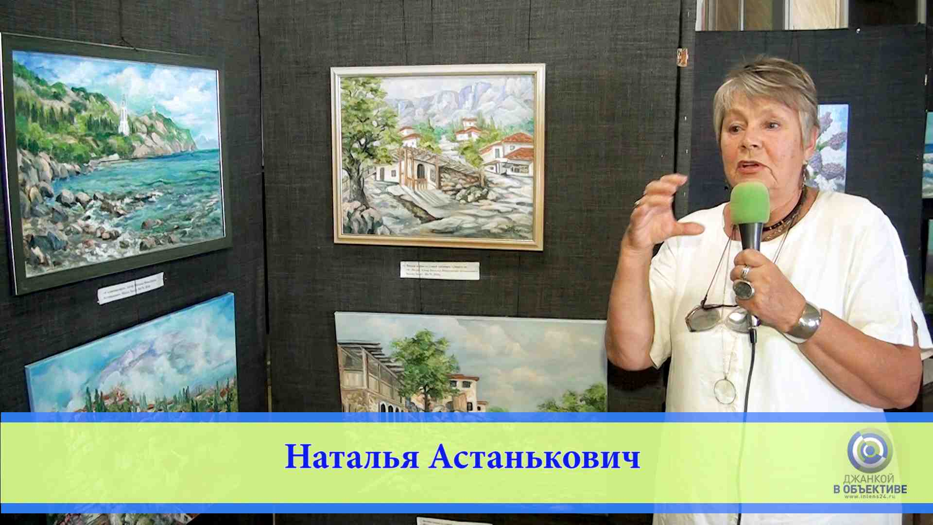 Крым - мой дом. Наталья Астанькович