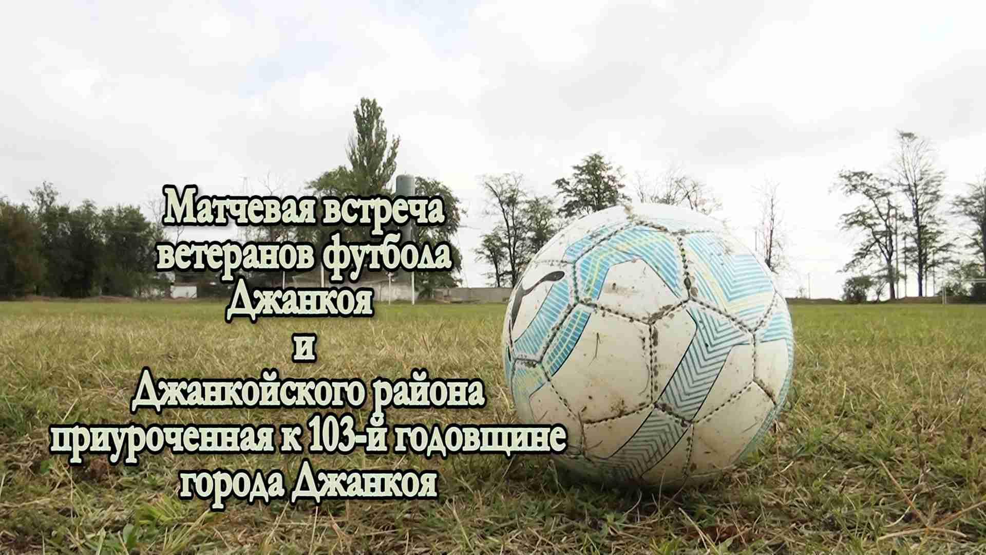 match veterany futbola dzhankoja i dzhankojskogo rajona - Со счетом 3:1 сыграли ветераны футбола Джанкоя и Джанкойского района