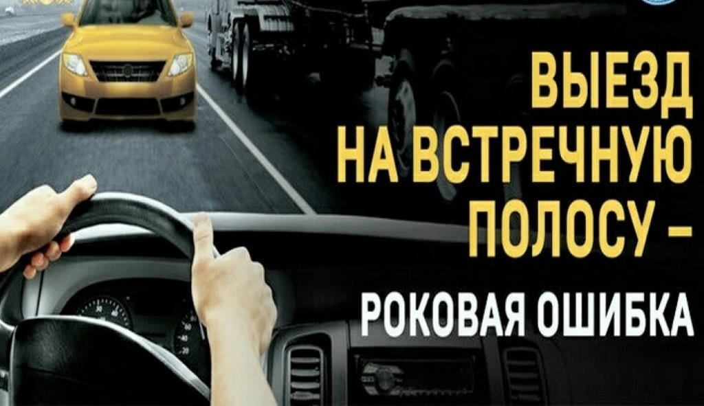 vstrechnaja polosa narushenie i nakazanie - Встречная полоса: обгон в обмен на жизнь /2020