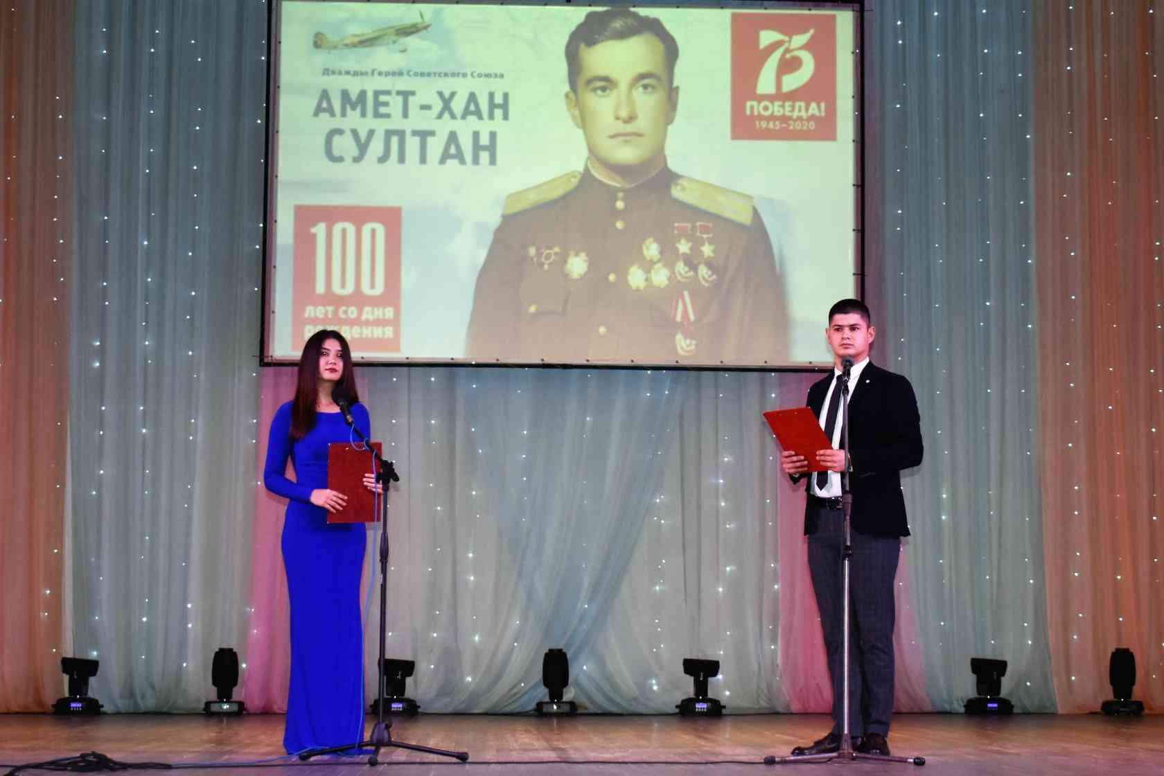 100 лет Амет Хану Султану