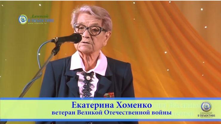 Екатерина Хоменко