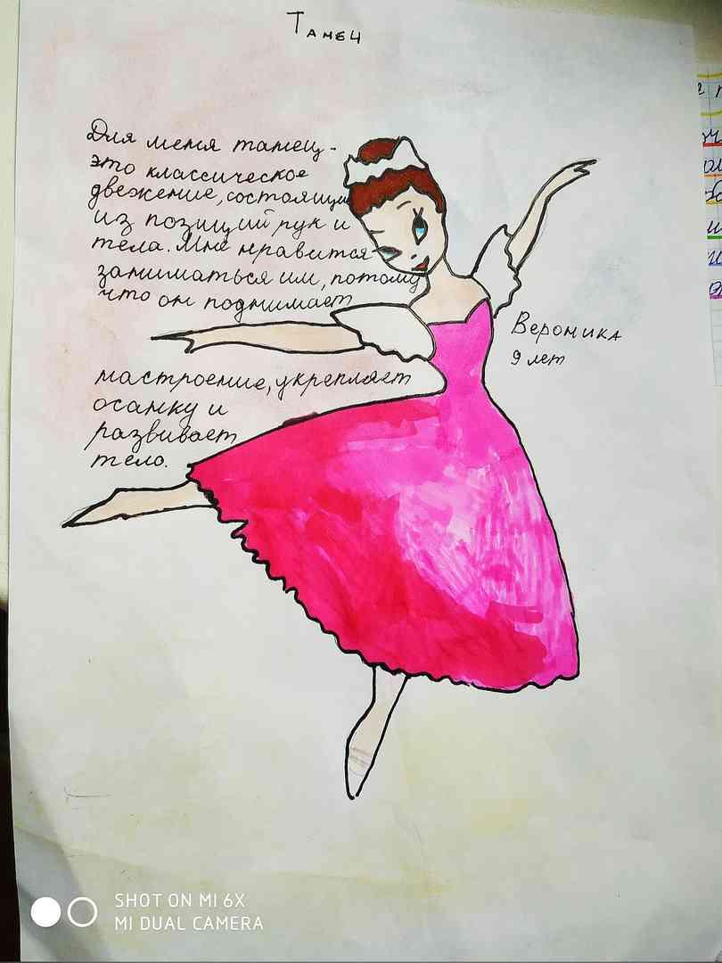 Танец в моей жизни