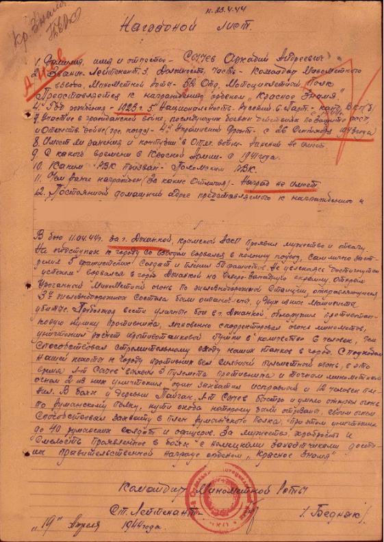 Награждение командира Сычева