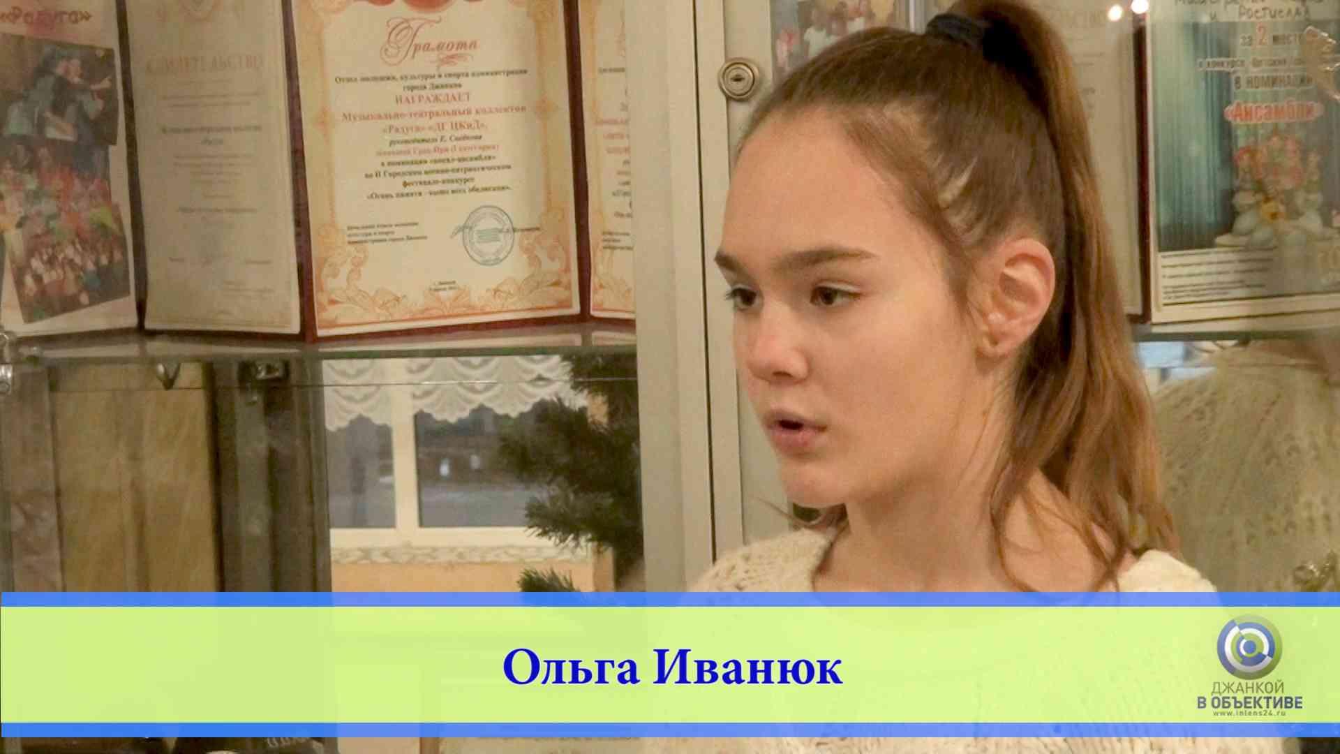 Чемпионки из Джанкоя Ольга
