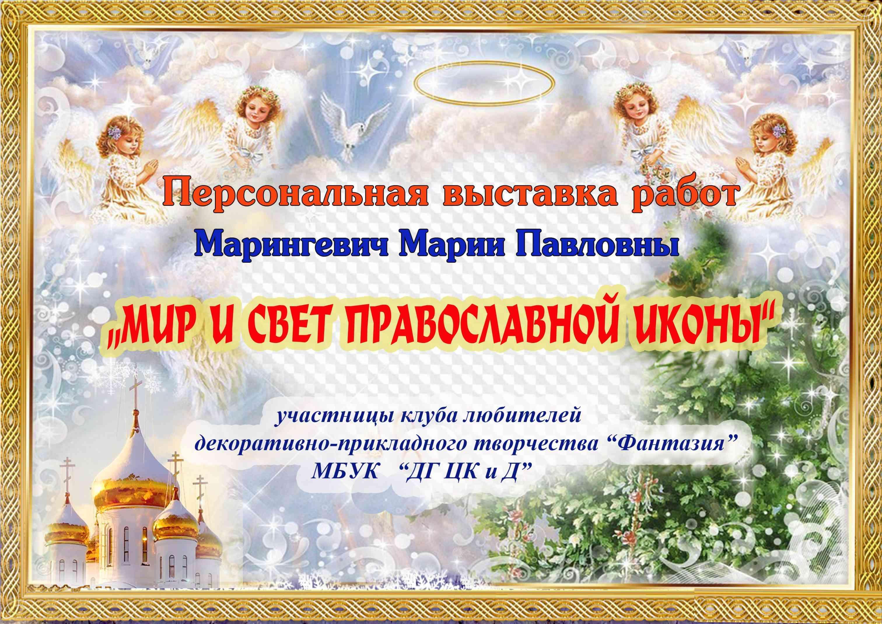 Мария Маргиневич. Иконы бисером