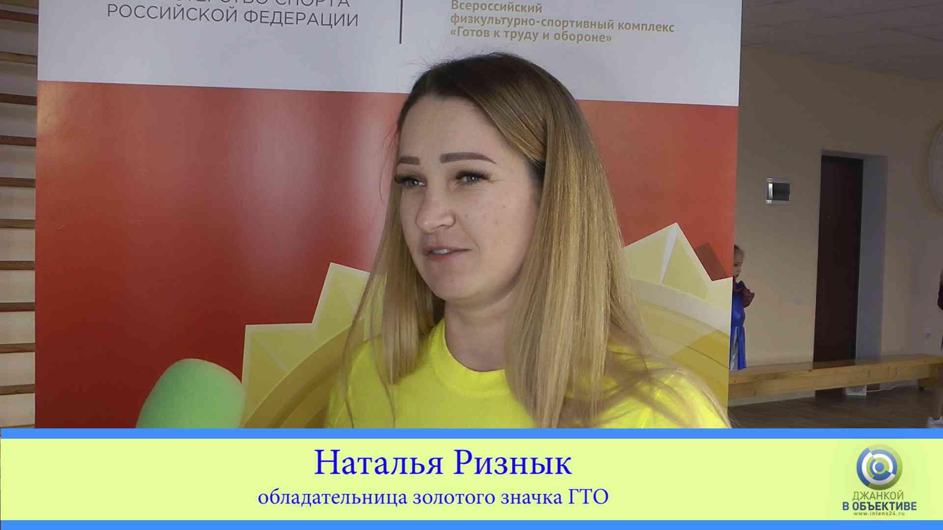 Наталья Ризнык - обладательница з