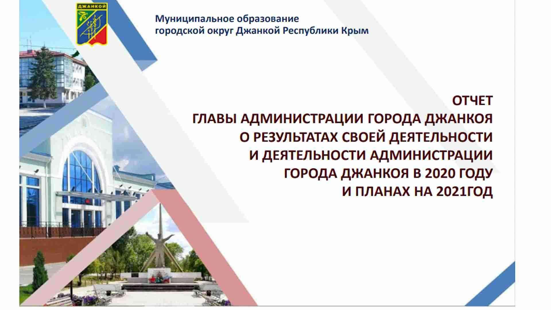 Джанкой лидирует в рейтинге муниципальных образований