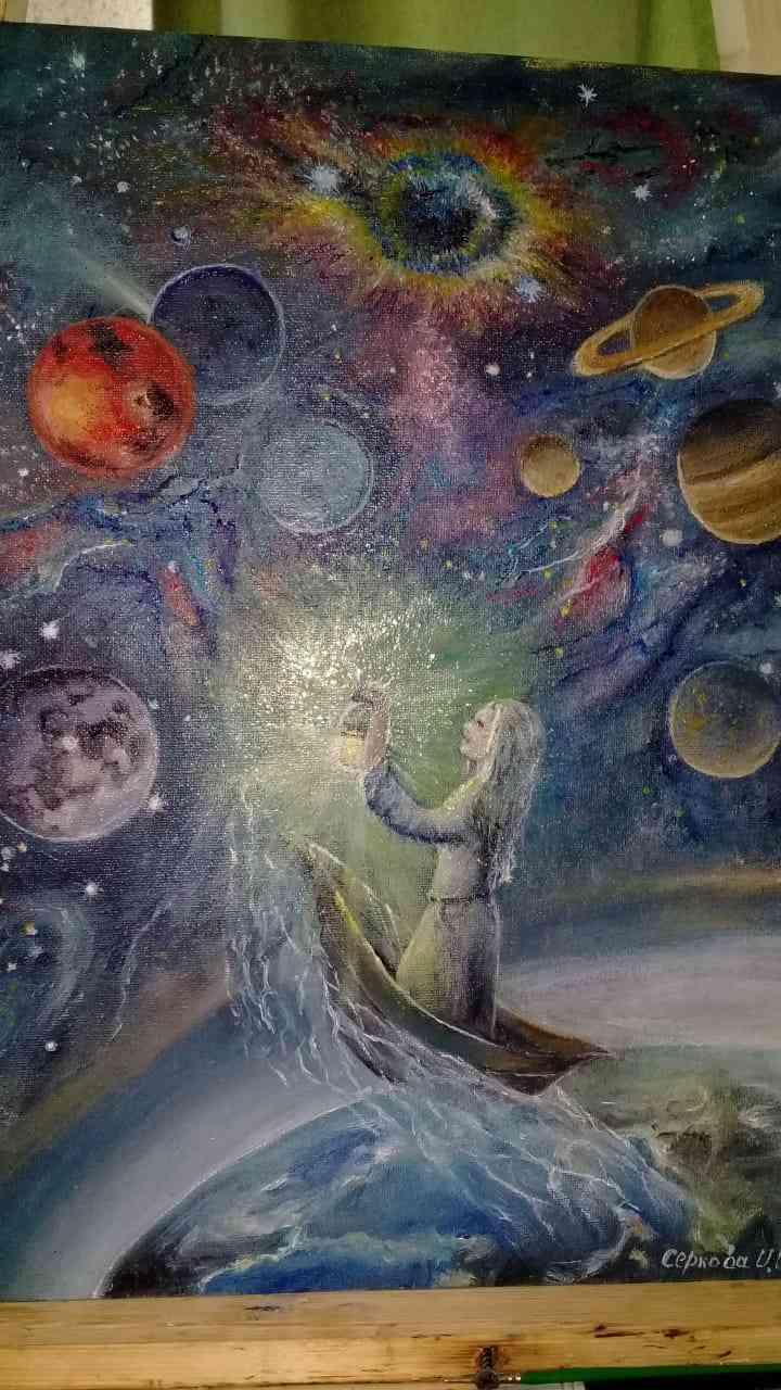 Прекрасное далёко.МБУК ДГ ЦКиД.Работа Ирины Серковой. Человек. Земля. Вселенная.