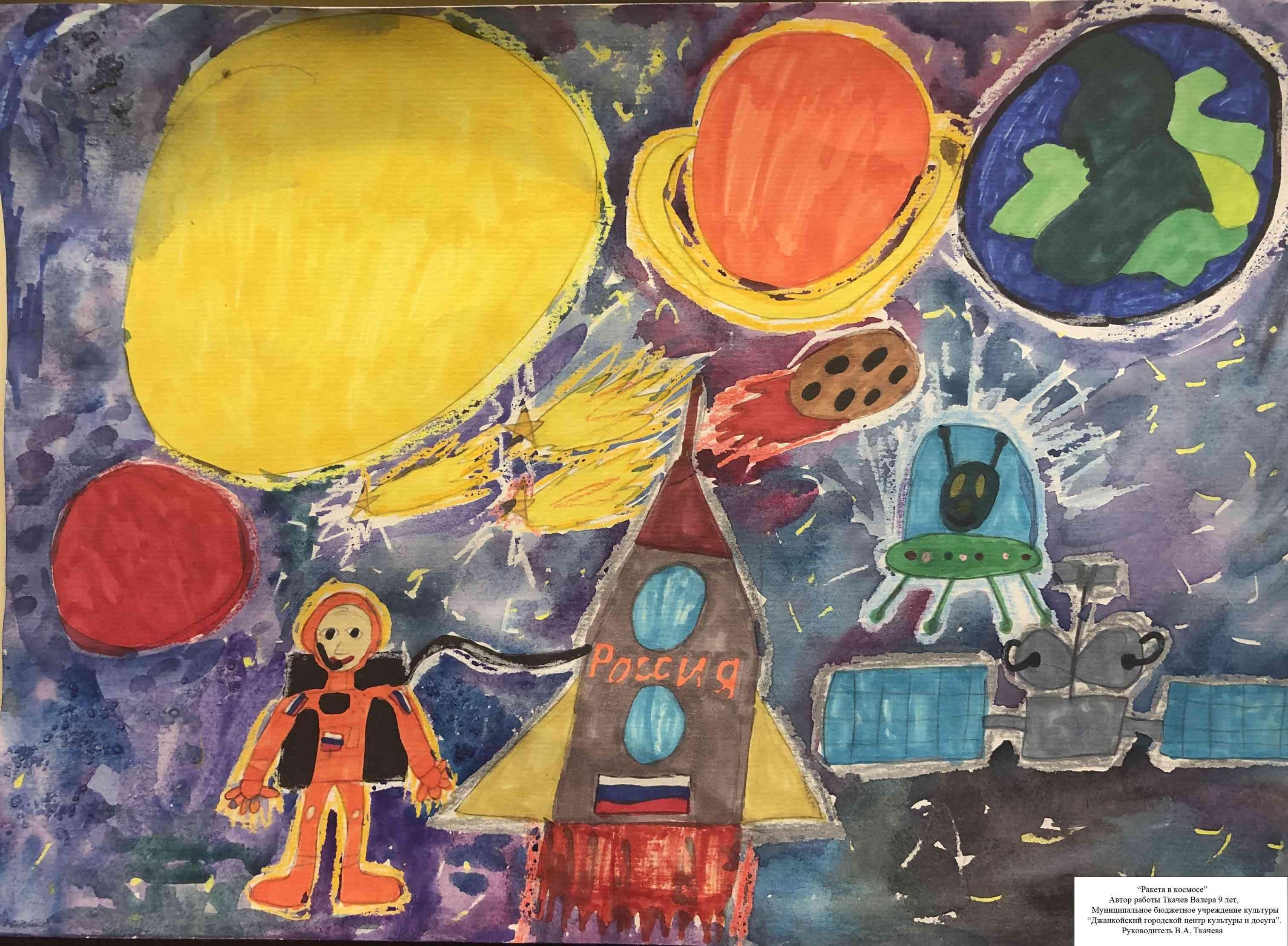 Ракета в космосе. Ткачев Валера 9лет 2 категория «Талантики». Конкурс Человек. Земля. Вселенная.