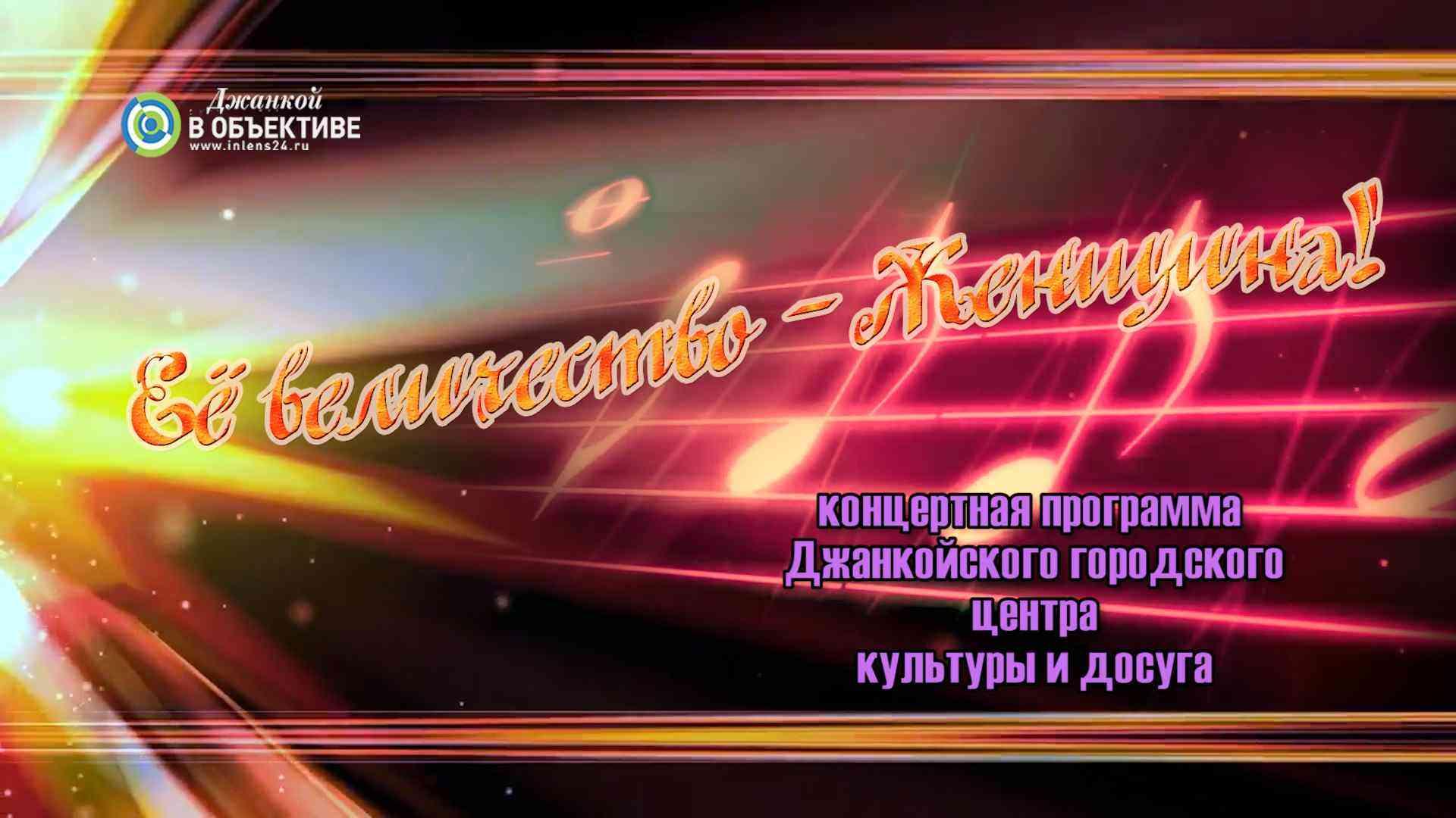 концерт от мужчин Джанкоя к 8 марта