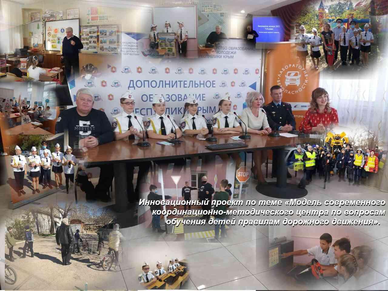 Национальный проект Образование. г. Джанкой