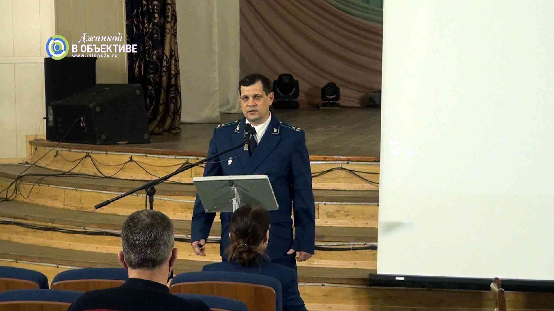 конференция к 300 летию прокуратуры. Джанкойский прокурор