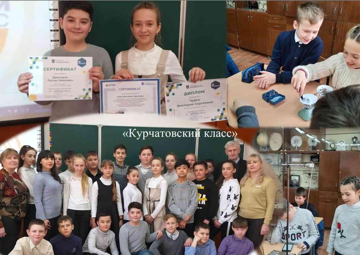национальный проект Образование. Курчатовский класс в Джанкое