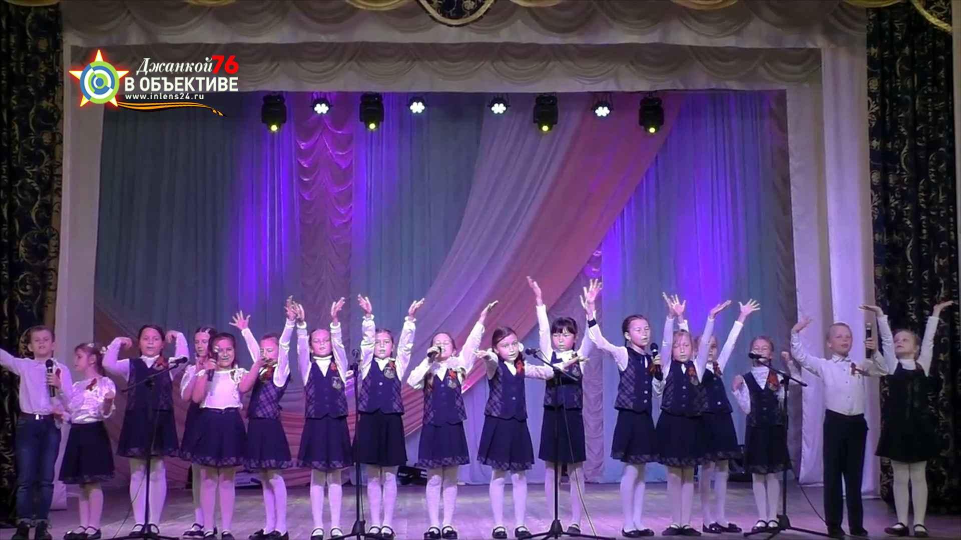 детский концерт Мы славу прадедам поем в Джанкое