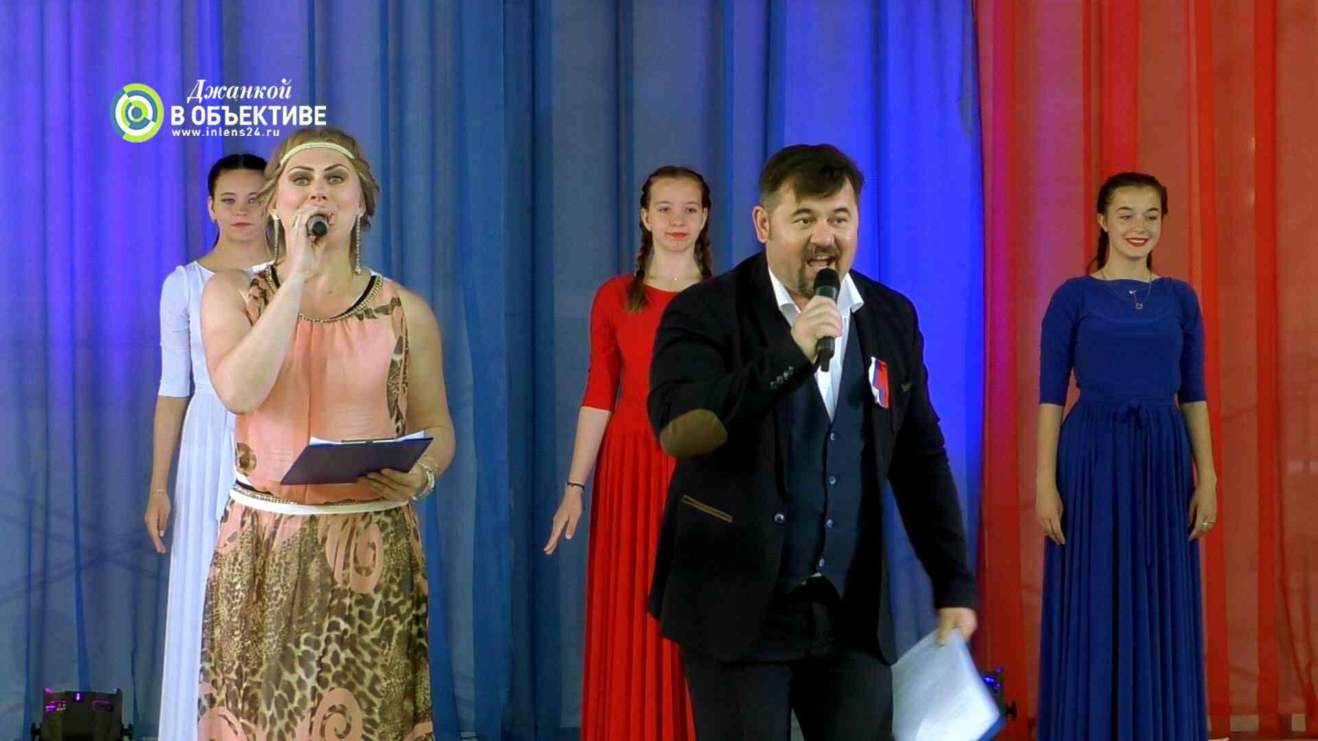 О России с любовью концерт в Джанкое