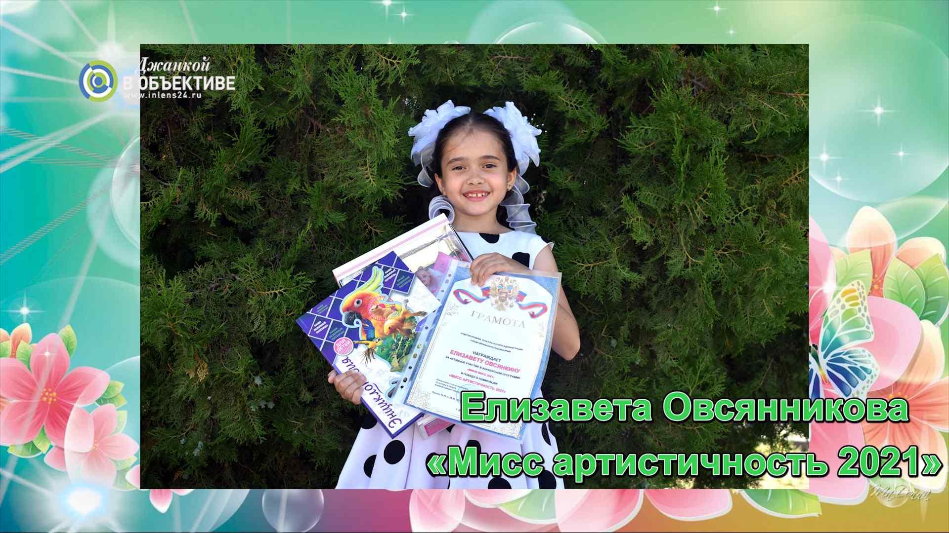 программа для девочек в городе Джанкой