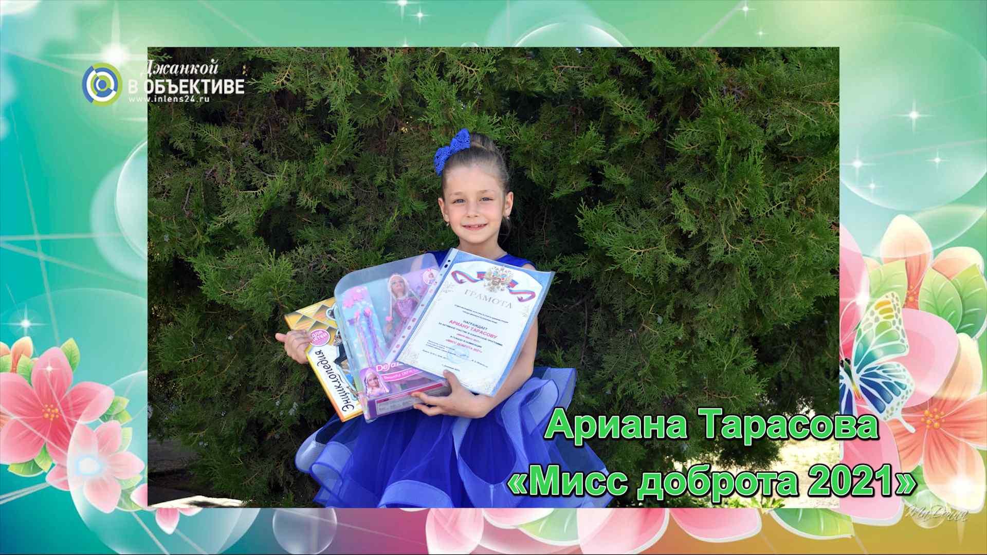 программа для девочек в г. Джанкое