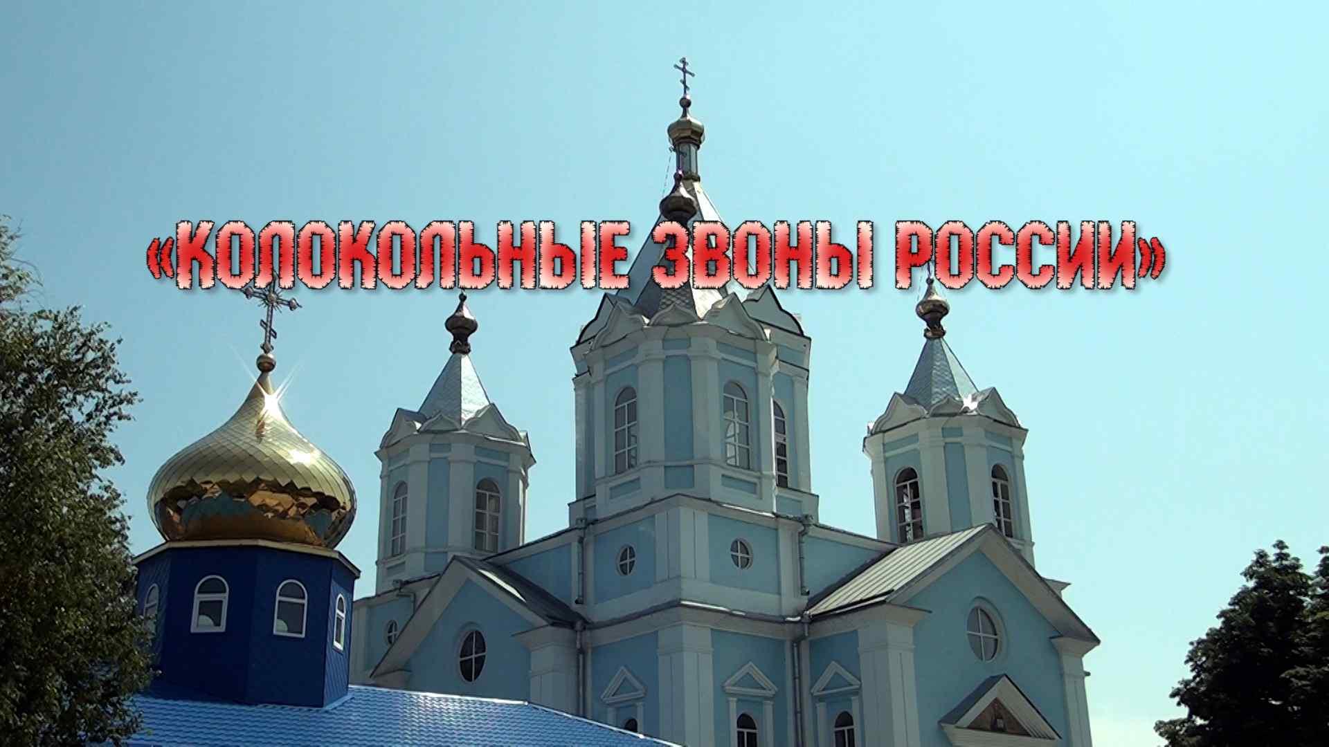 День Крещения Руси. Джанкой. 21