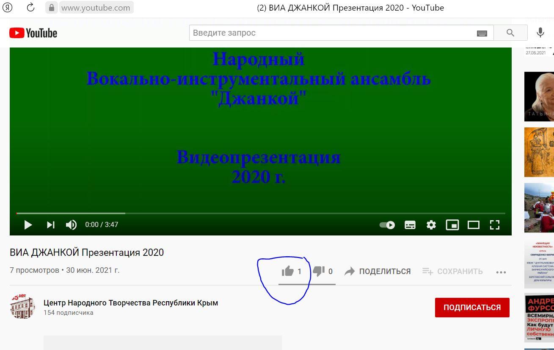 Летопись одного коллектива. Конкурс в Крыму