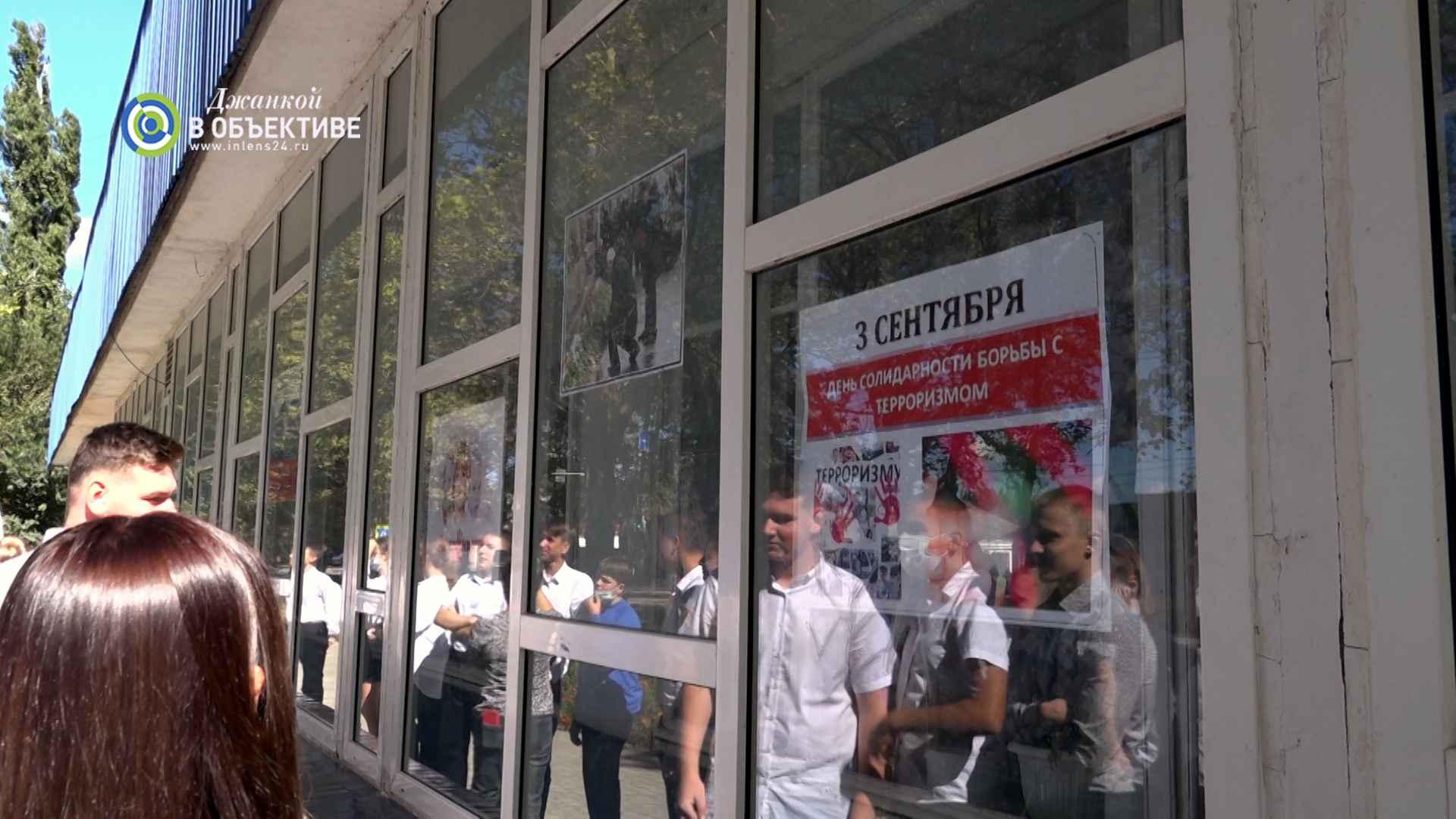 день памяти жертв терроризма в г. Джанкое